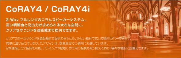 CoRAY_CoRAY4i