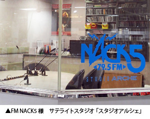 NACK5様