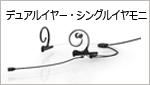 d:fine88デュアルイヤー・シングルイヤモニモデル