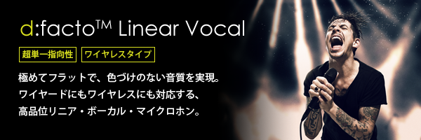 d:facto Vocal Linear ワイヤレスタイプ