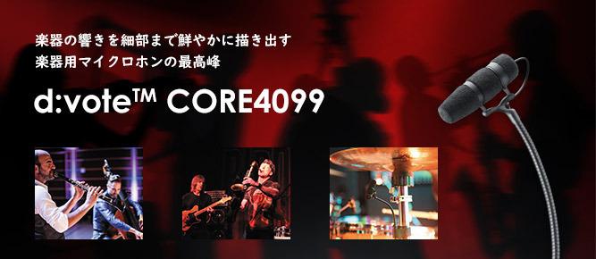 d:vote CORE4099楽器用マイクロホン