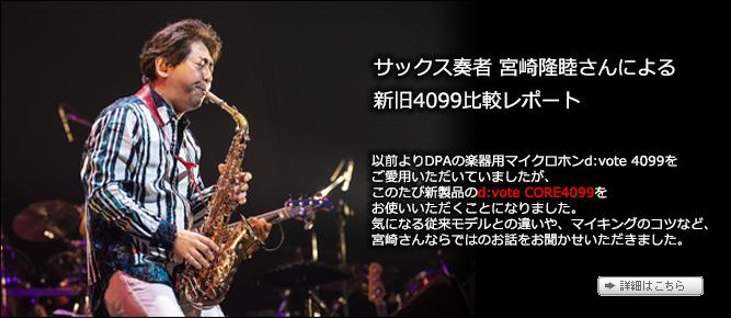 サックスサックス奏者宮崎隆睦さんによる新旧4099比較レポート