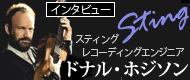 Sting (スティング)レコーディングエンジニア ドナル・ホジソン インタビュー