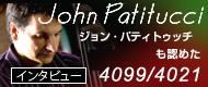 John-Patitucci ジョン・パティトゥッチも認めた DPA4099と4021