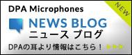 DPA ニュースブログ DPAの耳より情報