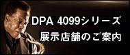 DPA 4099シリーズ 展示店舗のご案内
