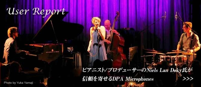 Niels Lan Doky氏が信頼するDPA Microphones