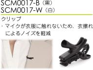 SCM0017