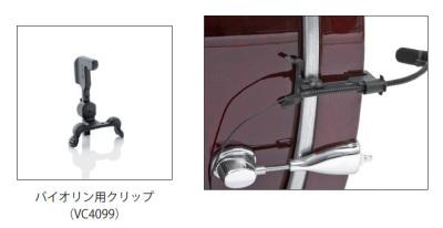 バイオリン用クリップ (VC4099) ドラム用クリップ (DC4099)