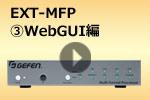 EXT-MFP ③WebGUI編