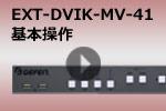 EXT-DVIK-MV-41 基本操作