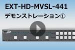 EXT-HD-MVSL-441 デモンストレーション①