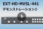 EXT-HD-MVSL-441 デモンストレーション②