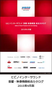 音響・映像機器総合カタログ2015年4月版