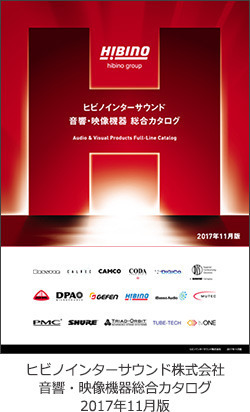 2017年11月版 ヒビノインターサウンド株式会社 音響・映像機器総合カタログ