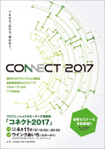 CONNECT2017-1