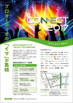 CONNECT2017-2