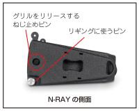 N-RAYプレスリリース-7