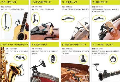 プレゼント製品:d:vote™楽器用マイクロホン専用マイククリップ単品をいずれかひとつ