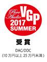 VGP2017_summer受賞