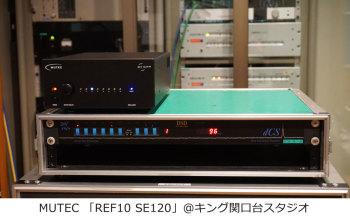 REF10-SE120_キング関口台スタジオ1
